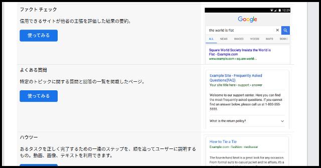 検索ギャラリーのページ