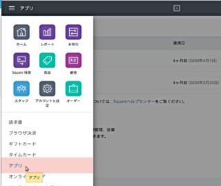 squareアプリメニュー画面