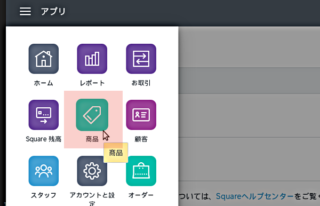 squareの商品管理画面