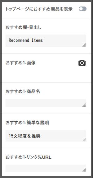 BASEテーマ・おすすめ商品の登録画面