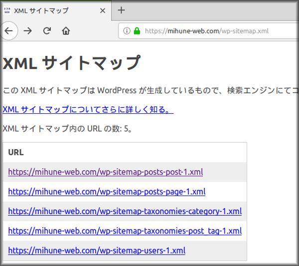 wp-sitemap.xmlのアクセス表示