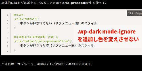 WP DarkModeの適用例