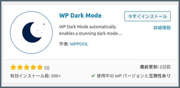 WPDarkModeプラグインのスクリーンショット