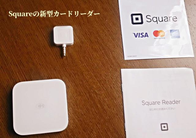 Squareの新型カードリーダー