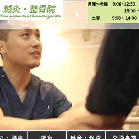 神戸、はな鍼灸整骨院ホームページ