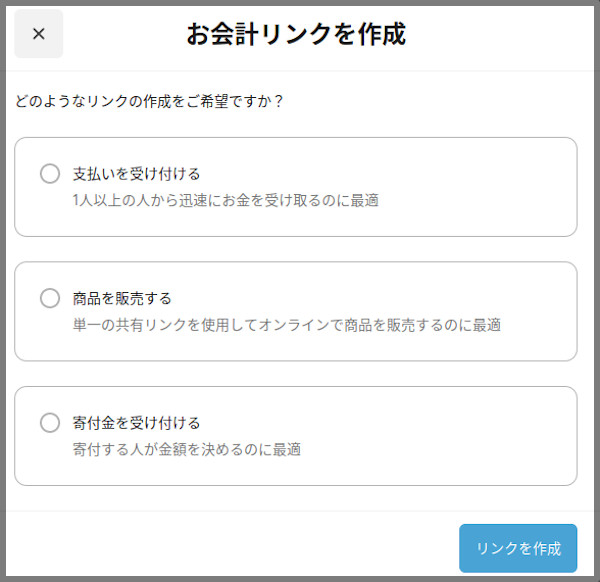 Squareオンラインペイメントの作成画面