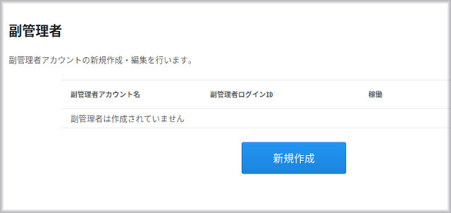 カラーミーショップ 副管理者登録手順-2