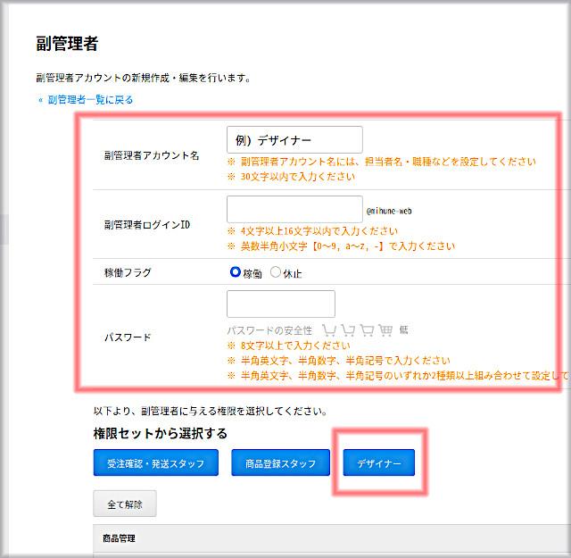 カラーミーショップ 副管理者登録手順-3