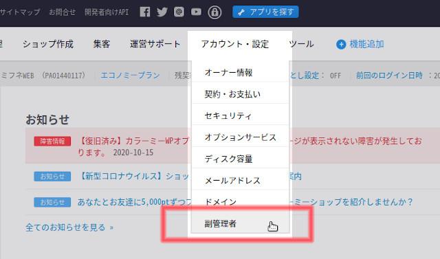 カラーミーショップ 副管理者登録手順-1