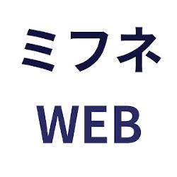 神戸のホームページ製作会社ミフネWEB