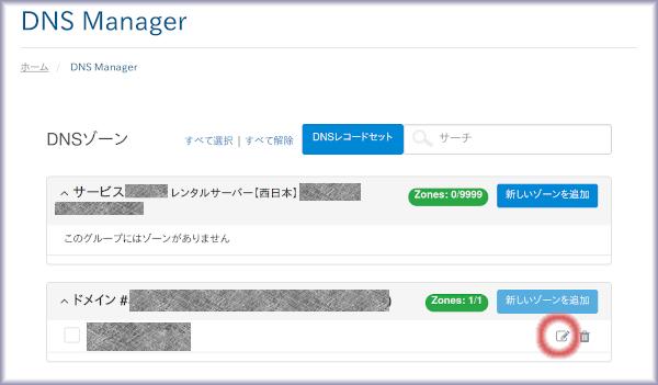 カラフルボックスのDNS管理画面
