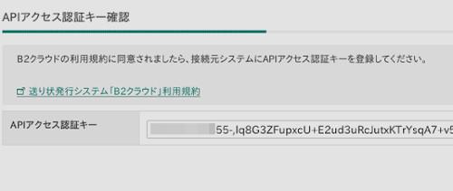 B2クラウドのAPI認証キー