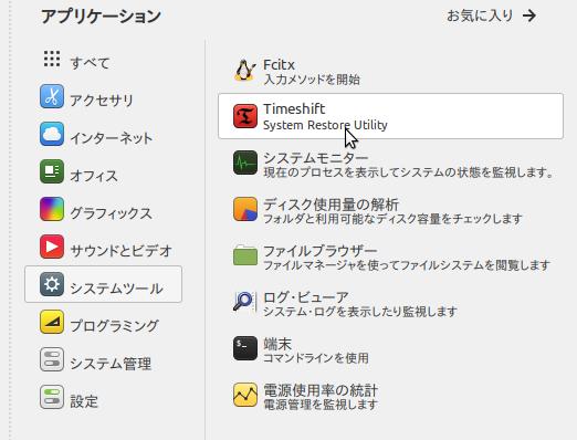 LinuxMintアプリケーションメニュー
