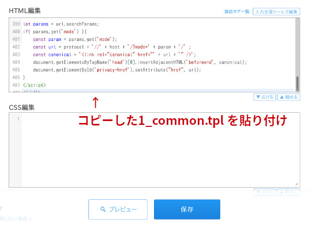 カラーミーショップHTML編集画面