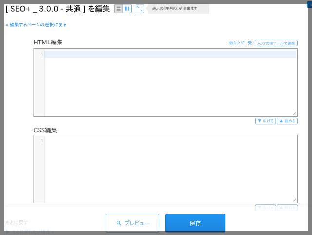 カラーミーショップ HTML編集