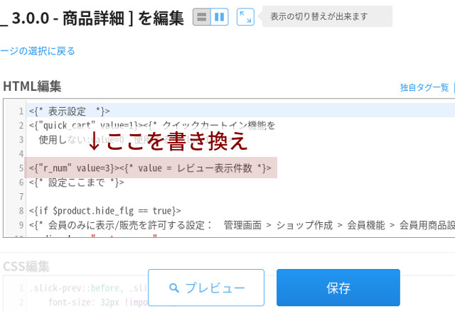 商品ページにレビューを表示させる件数設定画面