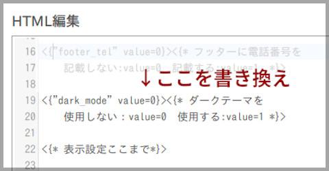 SEO Plusの表示設定画面