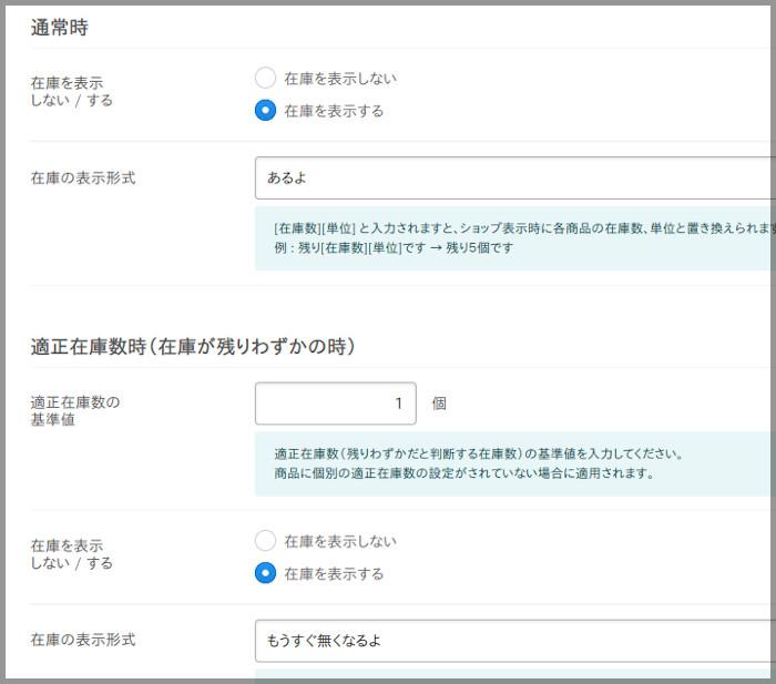 在庫表示をテキスト表示とする例