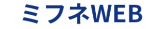 ミフネWEBロゴ