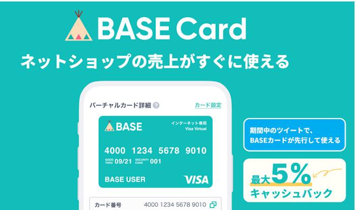 BASEカード
