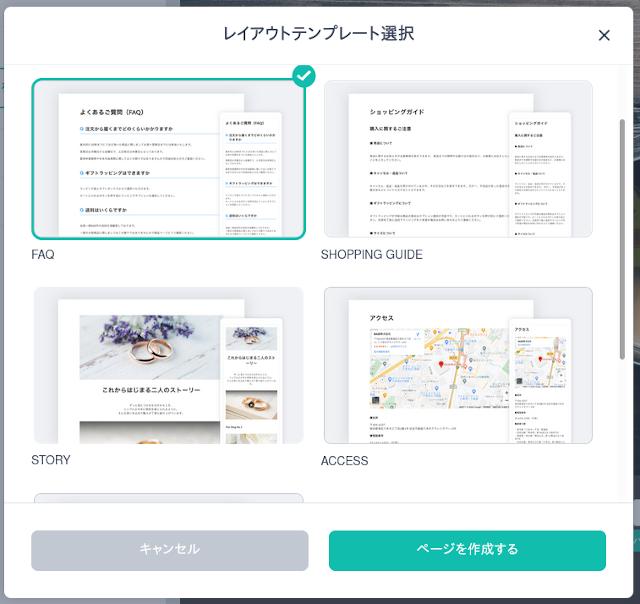 ページ追加Appの設定画面